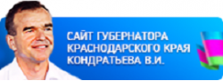 Сайт губернатора Кубани